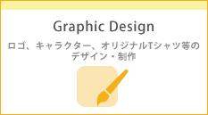 Graphic Design・グラフィックデザイン