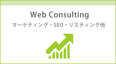 Web Consulting・ウェブコンサルティング