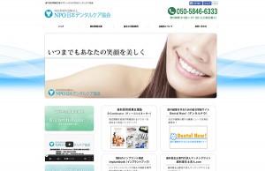 NPO日本デンタルケア協会