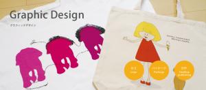 Graphic Design/グラフィックデザイン