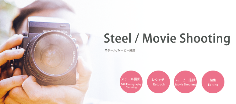 Steel/Movie Shooting/スチール/ムービー撮影