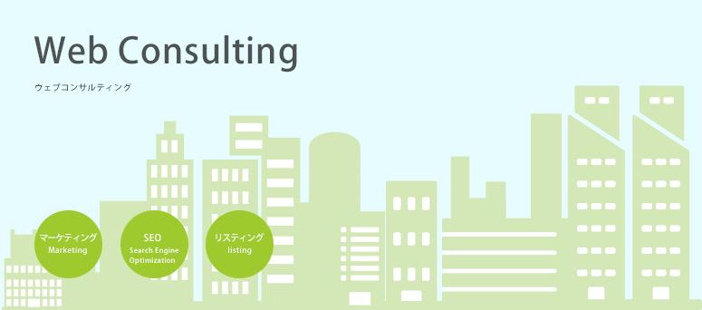 Web Consulting/WEBコンサルティング