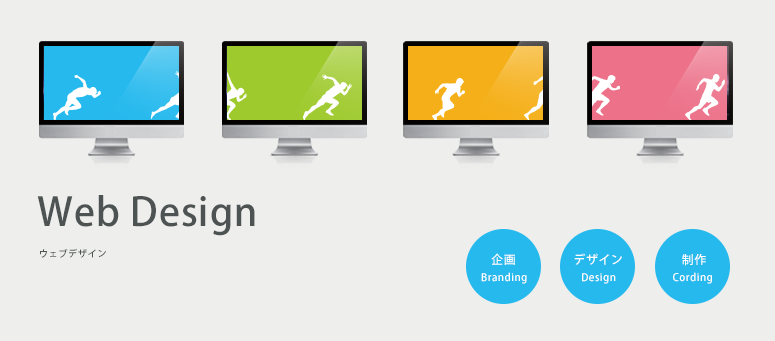 Web Design/ウェブデザイン