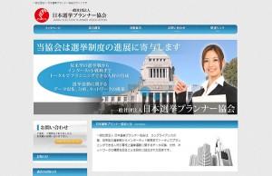 一般社団法人 日本選挙プランナー協会 様