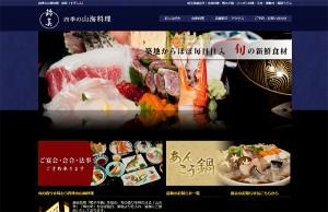 四季の山海料理 鈴真(すずしん)